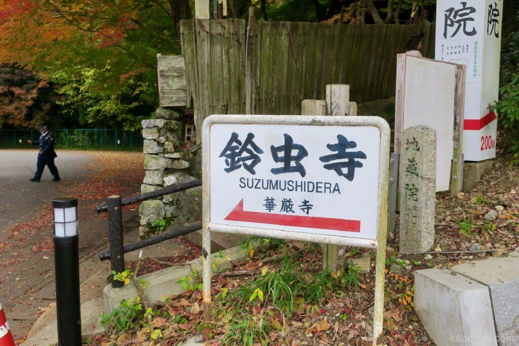 Papan informasi Kuil Suzumushi