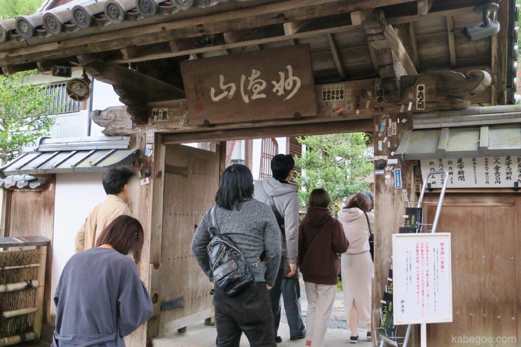 Gerbang masuk ke Kuil Suzumushi