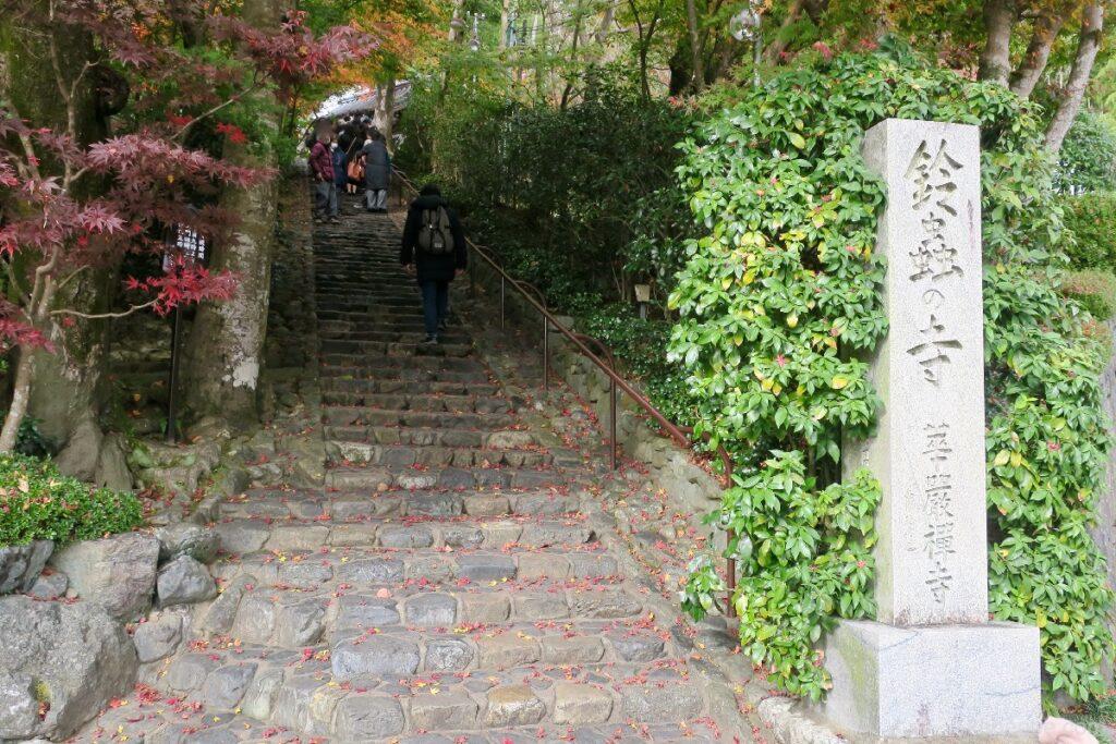 Pintu masuk Kuil Suzumushi