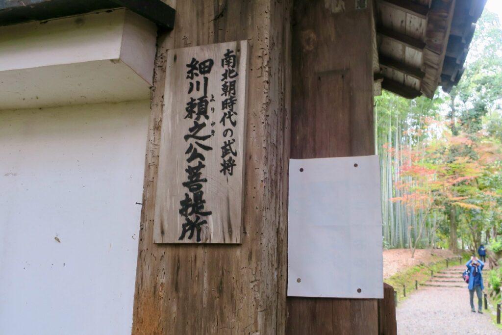Makam Yoriyuki Hosokawa di Jizo-in