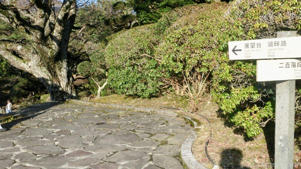 Papan informasi Taman Hakone Onshi
