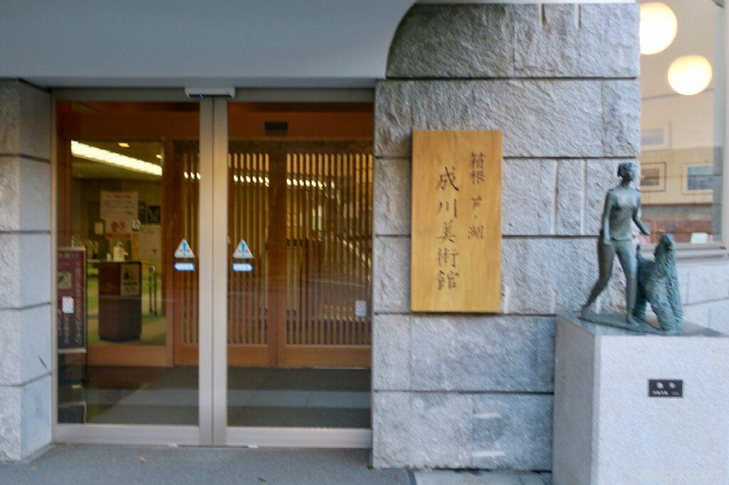 Pintu masuk Museum Seni Narukawa