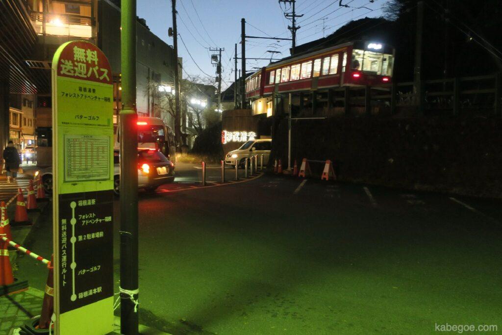 Bus navetta gratuito da Hakone Yuryo
