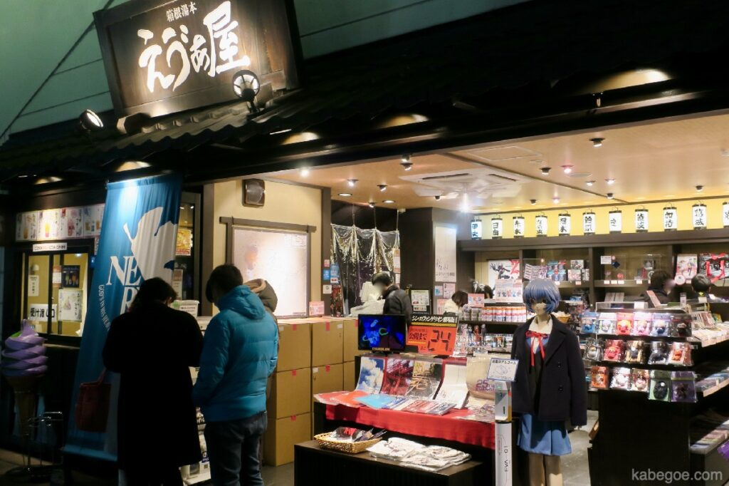 Evangelion Store presso la stazione di Hakone Yumoto