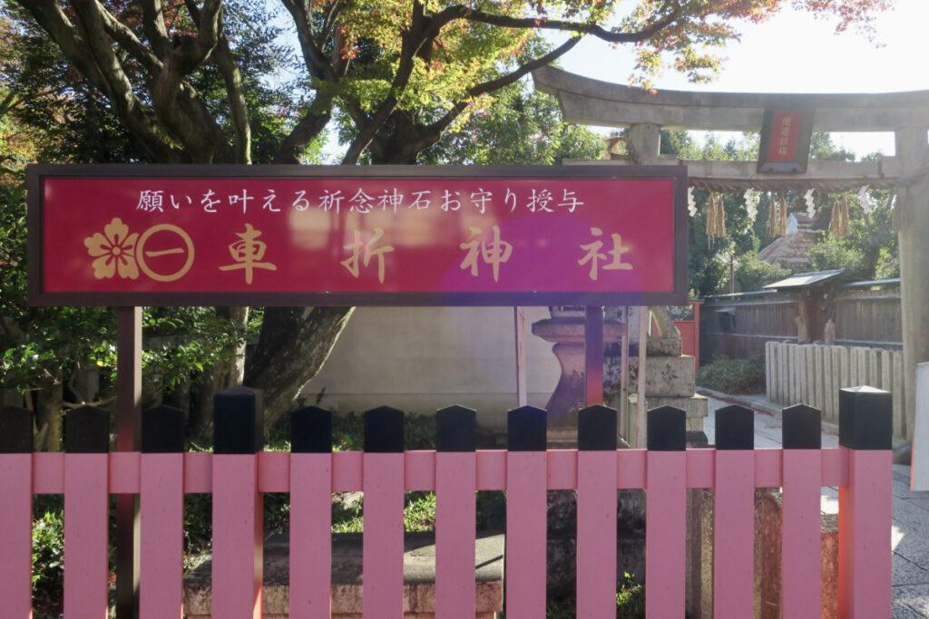 Außenansicht des Kurumazaki-Schreins