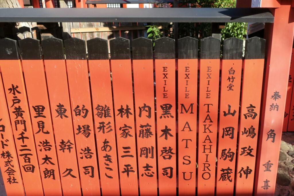 Tamagaki (EXILE) des Unterhaltungsschreins
