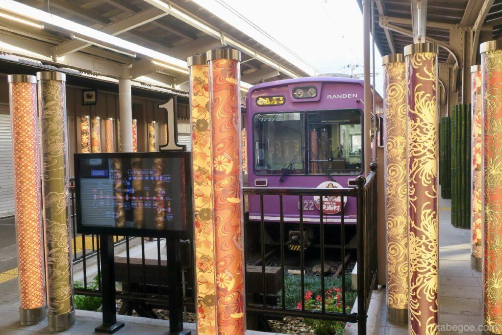 Cortile della stazione Kimono Forest della stazione di Randen Arashiyama