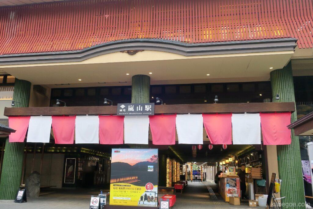 Esterno della stazione di Randen Arashiyama