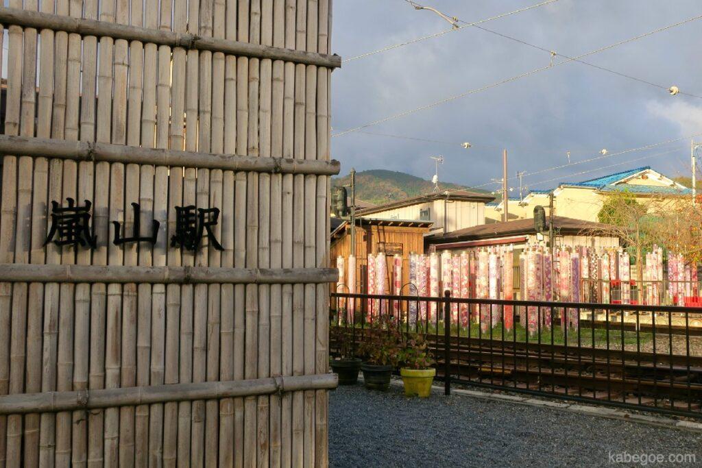 Cartello della stazione di Randen Arashiyama