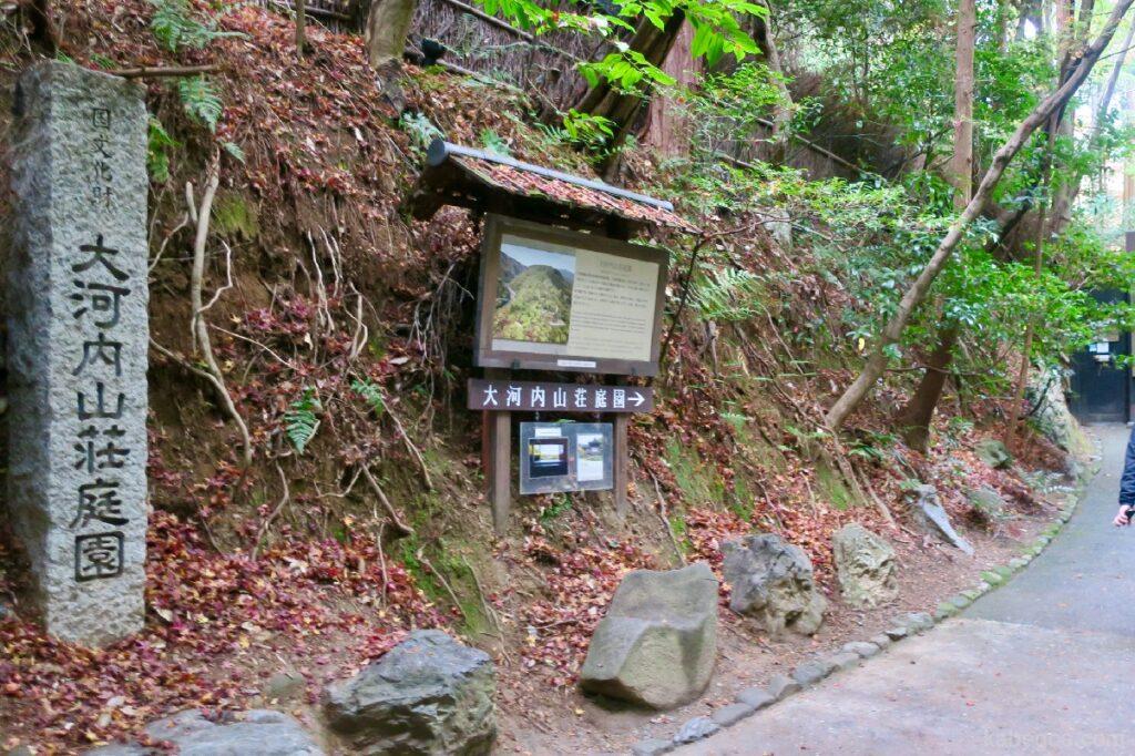 大河内山荘庭園の入り口