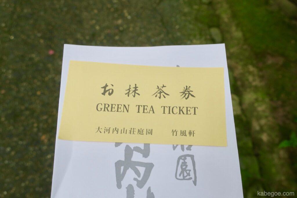 大河内山荘庭園のお茶券