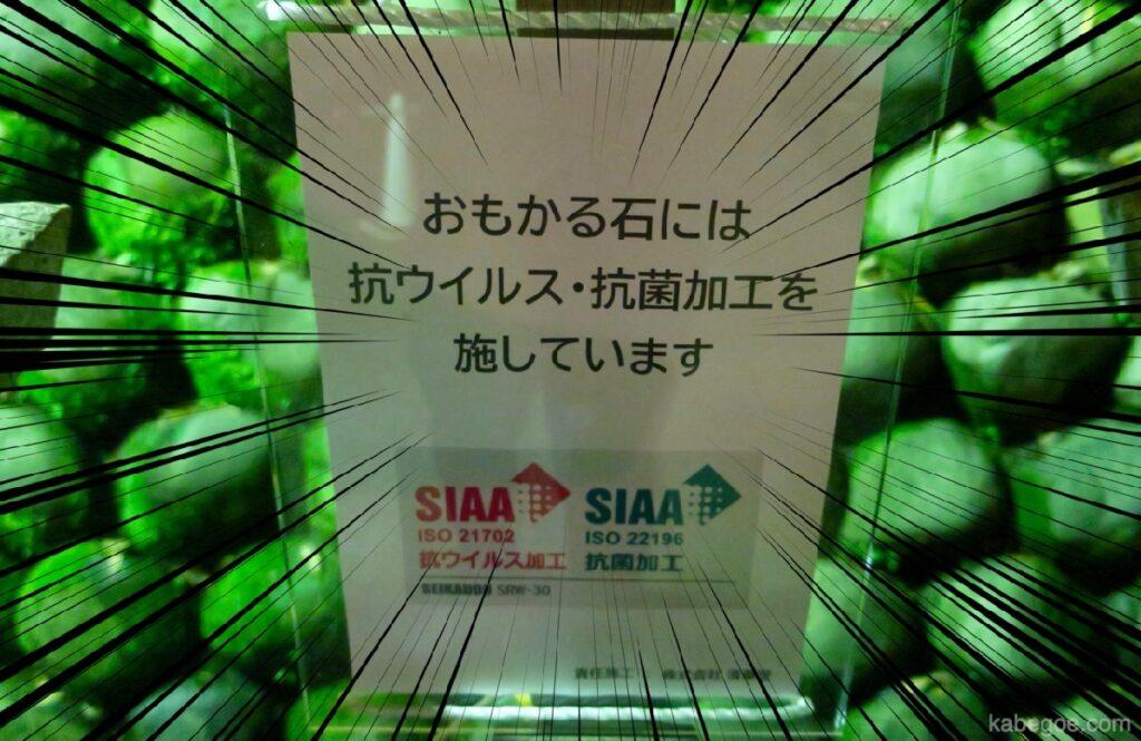 L'antivirus di Fushimi Inari Taisha ha elaborato Omokaru Stone