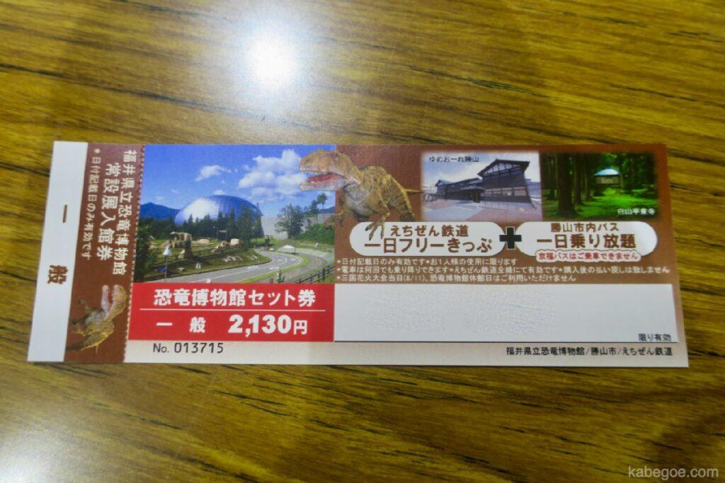 Tiket Penawaran Museum Dinosaurus Fukui
