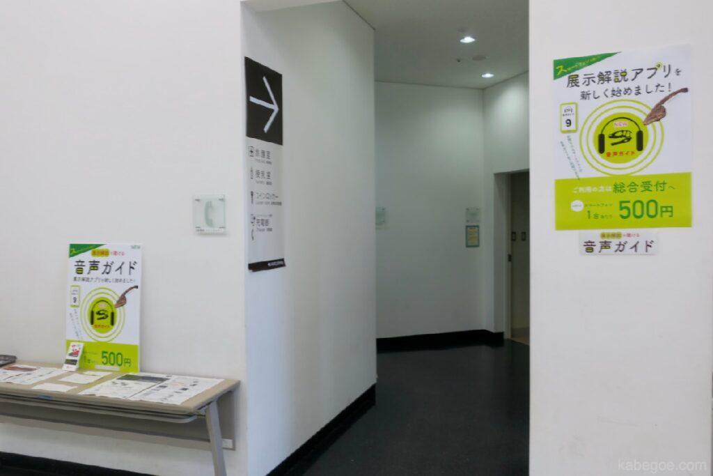 Loker Koin Museum Dinosaurus Fukui