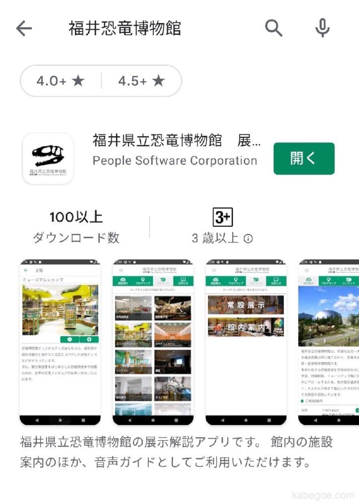 Aplikasi komentar audio Museum Dinosaurus Fukui
