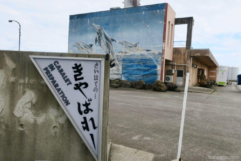 Сайугийн кабаре Оку Ното олон улсын урлагийн наадамд