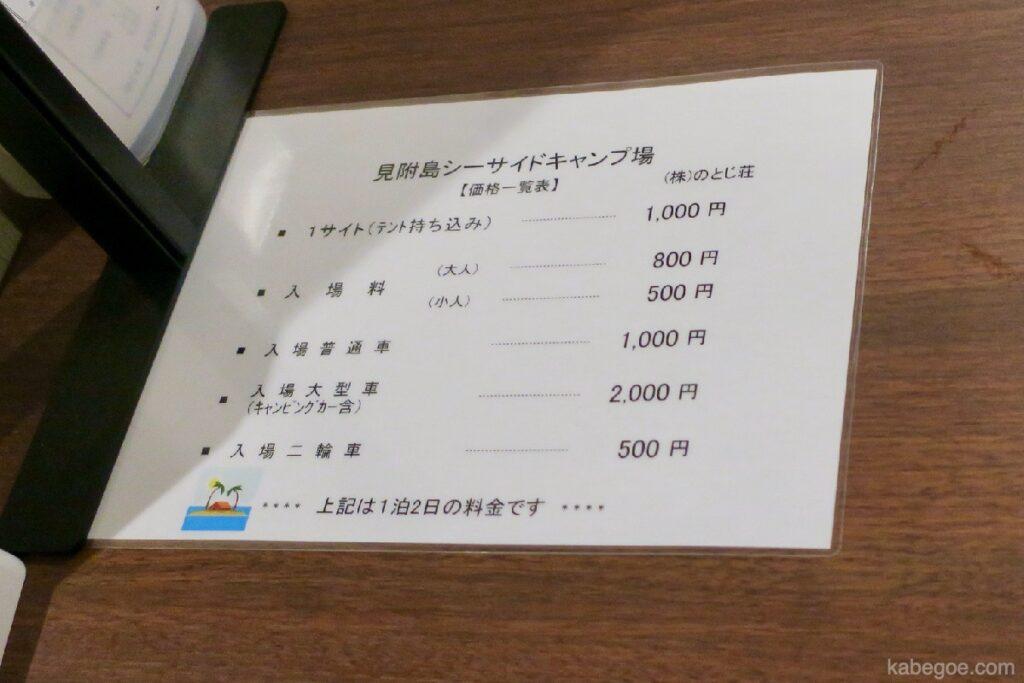 Mitsukejima далайн эргийн кемпийн үнийн жагсаалт