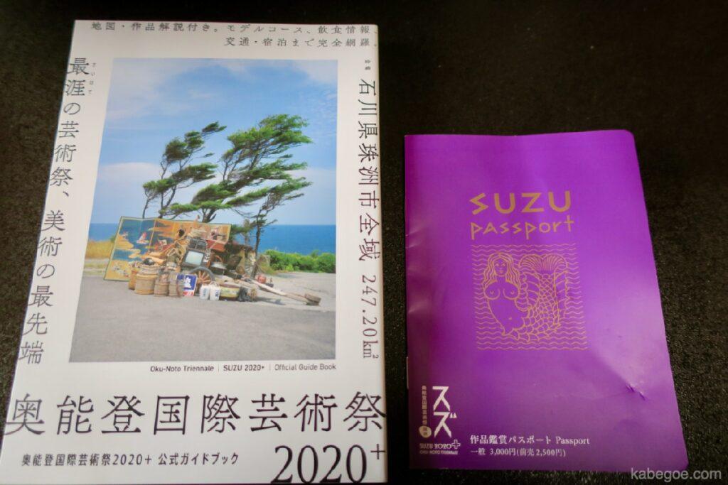 Оку Ното олон улсын урлагийн наадмын гарын авлага ба паспорт