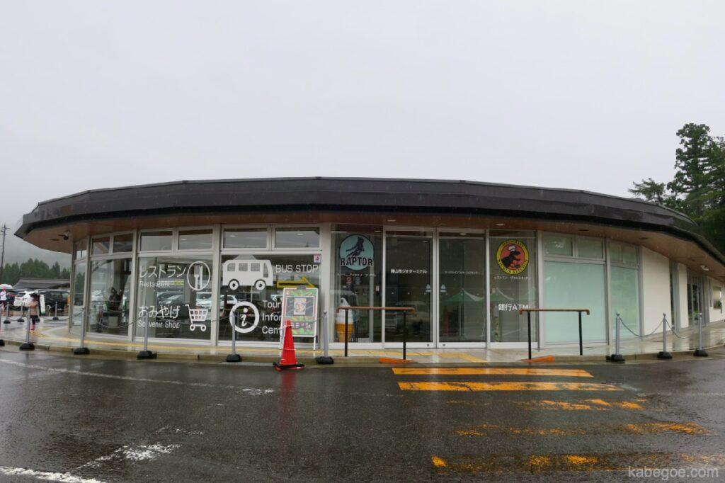 Фукуй үлэг гүрвэлийн музейн бэлэг дурсгалын дэлгүүр